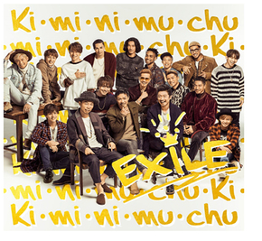 exile tribe 恋愛 診断